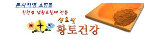 생토빛 황토건강 생황토침대