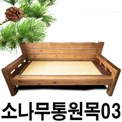 전통소나무통원목03